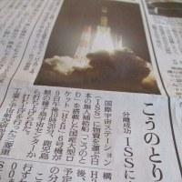 日記(12.10)記事「謎が解かれた時、新たな謎が生まれるのが科学」
