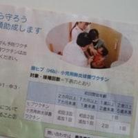 予防接種の公費助成