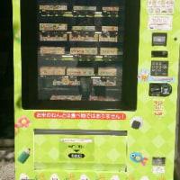 米粉粘土の自販機
