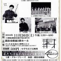 今度の土曜日にチャリティーコンサート by グループシーズ