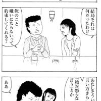 マンガ・四コマ・『大便に訊いてみろ』