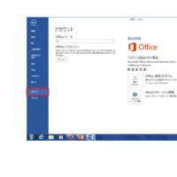 Office2013�饤����ǧ�ڤγ�ǧ��ˡ