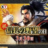 「信長の野望の日」!!「歴史趣味レーションゲーム」!!