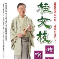 先行抽選-桂文枝独演会@嘉穂劇場(2017.5.21.)