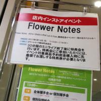 フラワーノーツ タワレコ錦糸町(20170514)