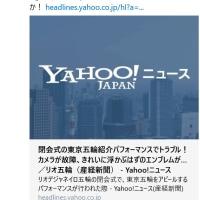 【放射脳】東京五輪の課題は?青木『福島の汚染水が…』←お前は喋るな