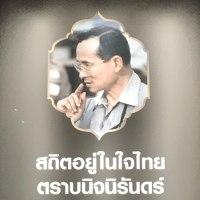 タイの「王室不敬罪」について