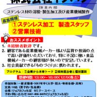 「企業がやってくるDAY! ㈱イシバシ」9/28(水)開催