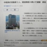 [在日犯罪] 中核派の活動家3人、建造物侵入疑いで逮捕 西宮