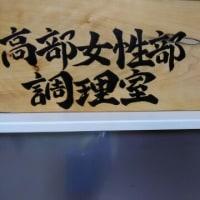 JA清水クッキングフェスタ試作品