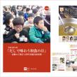 日本和食会議