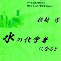 植村孝が詩集『水の化学者になると』をこの4月上梓した
