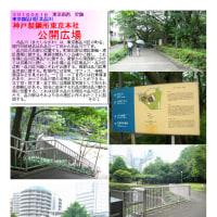 散策 「東京中心部南 254」 神戸製鋼所東京本社 公開広場