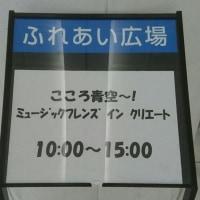 ♪こころ青空、晴れ渡った「ミュージックフレンズ イン クリエート」(^^)b