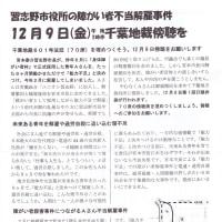 12.9習志野市障がい者解雇撤回第一回口頭弁論(再掲載)