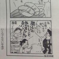 「長谷川町子」と「やくみつる」