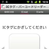au �Υ��ޥۤ� NTT DOCOMO IC�������С������ɥ���� ��ȤäƤߤ�