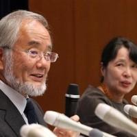 今年のノーベル医学生理学賞に大隈良典氏受賞