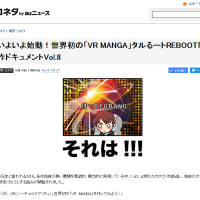 記事掲載【コネタ(au)】是非読んで頂きたい「VR MANGA」タルるート制作物語 Vol.8