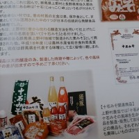 尾瀬市場研修会