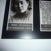 「中国東北部5都市紀行」ハルビン 東北烈士記念館2