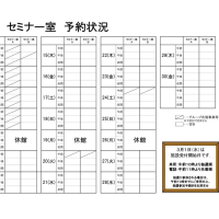 3月1日(水)は施設受付開始日です