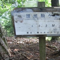讃岐駒ヶ岳