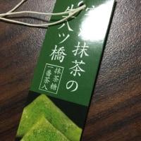 宇治抹茶の生八つ橋