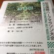 仙台国際ハーフマラソン大会完走!