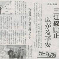 #akahata 三江線廃止 広がる不安 広島・島根/JR西の社会的責任問われる・・・今日の赤旗記事