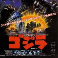 自宅映画(邦画):ゴジラ(1984)