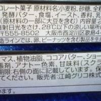 江崎グリコ、ポッキー大人のミルクっ!><