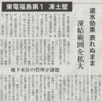 #akahata 遮水効果あらわれぬまま 凍結範囲を拡大/東電福島第一 凍土壁・・・今日の赤旗記事