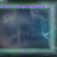 フォト575rt2002『 馴染まずも列島竜巻梅雨最中 』