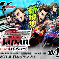 Etc MotoGP日本グランプリ。