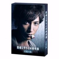 「探偵ミタライの事件簿 星籠の海」  DVD  玉木宏、広瀬アリス