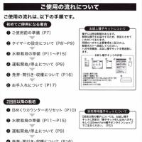 水耕栽培  <androidyoshiakiのメモ帳>