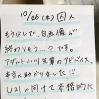 【美術部】良い変化~161026