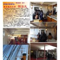 工場・施設見学 その160 東京海洋大学 明治丸