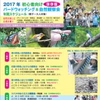 2017年度 初心者向け観察会スケジュール