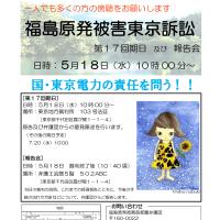 【傍聴のお願い】5/18(水)福島原発被害東京訴訟 第17回期日及び報告会
