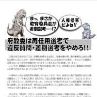 府教委は再任用選考で違反質問・差別選考をやめろ!!