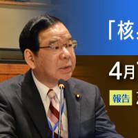 今日午後6時半から 核兵器禁止条約の国際会議に参加した志位和夫委員長の報告がおこなわれます。