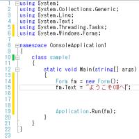 コンソールアプリケーション(C#)を使うには