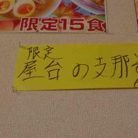 麺家ぶっきら坊@ふじみ野市 中華そばでも・・と思ったら、お薦めの屋台の支那そば650円これ旨い!