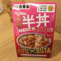 【本日限定】 吉野家 半丼を注文して かなりガッカリしたよ!
