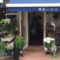 春の陽気に誘われて 〜「喫茶 いのん」(丸太町橋・西詰め)