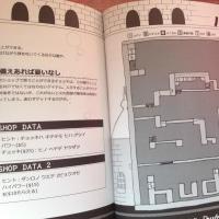 つるぎさんの新作「リベンジ!迷宮組曲イラスト攻略本」