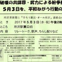 いいね!日本国憲法