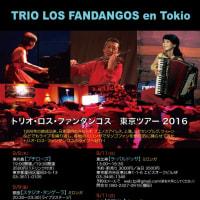 トリオ・ロス・ファンダンゴス 東京ツアー2016